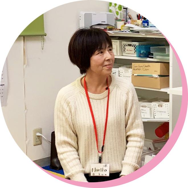 のりこ先生