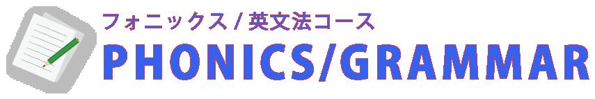 英文法・フォニックスコース