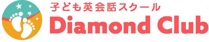 浜松の子ども英会話ダイヤモンドクラブ